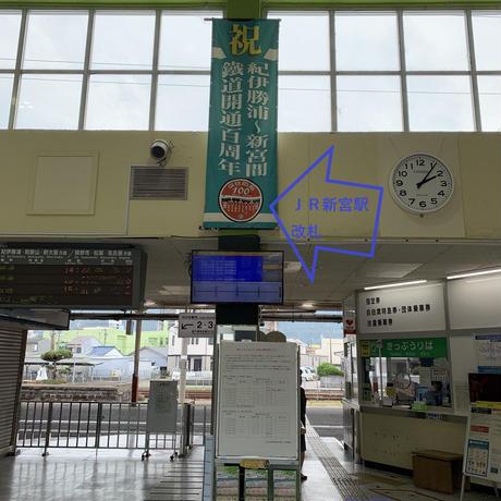 新宮鐡道100周年記念コースター(3枚セット 紙製)