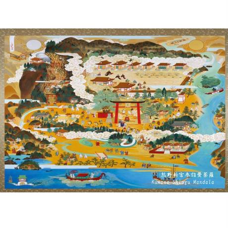 新宮市観光協会オリジナル ポストカード9枚 (おまけ2枚付)計11枚