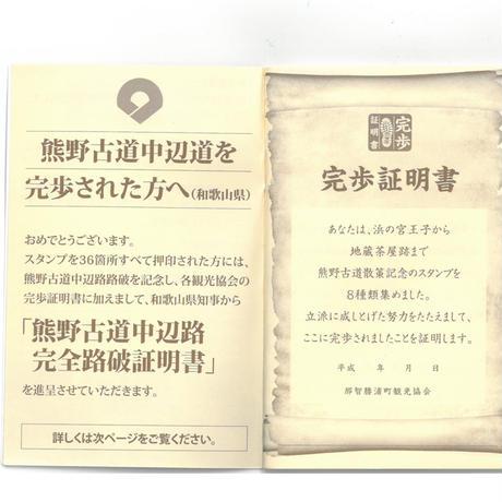 熊野古道中辺路押印帳