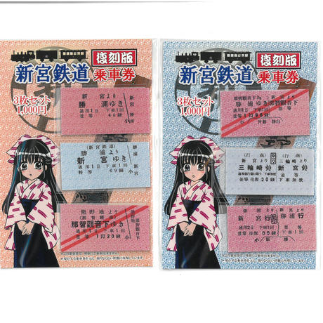 ★★WEB限定★★  復刻版 新宮鐡道乗車券 3枚セット