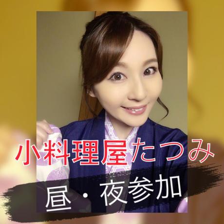 9月22日(日)小料理屋たつみ  昼・夜参加チケット