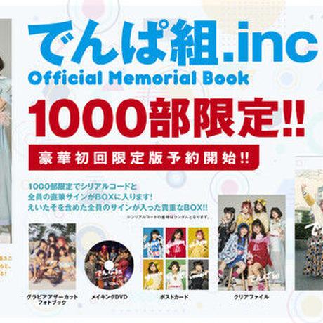 1000部限定特典付き!『でんぱ組.inc Official Memorial Book』初回限定版