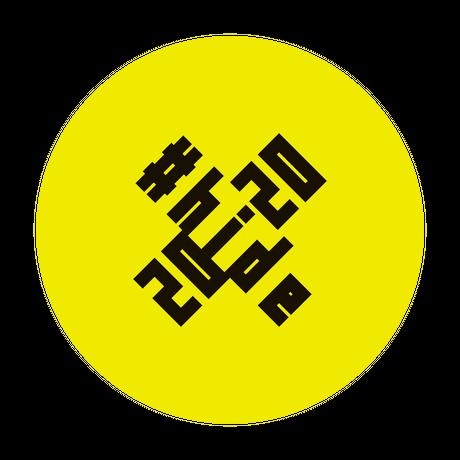 hide『#hide2020』ロゴステッカー3枚入り