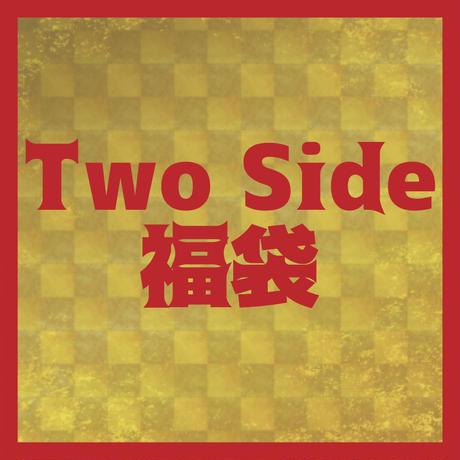 【第一弾】Two Side福袋