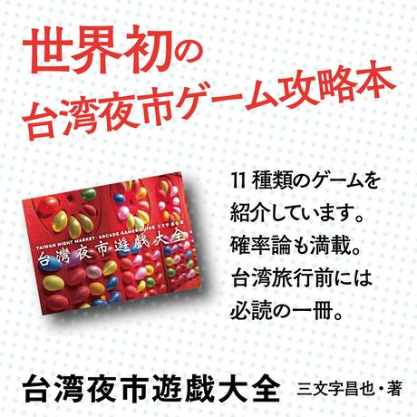 『台湾夜市遊戯大全』三文字昌也・著
