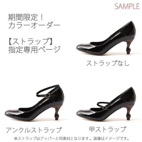 2017/11/9~11/22☆限定カラーオーダー☆7cm猫脚パンプス☆ストラップ種類