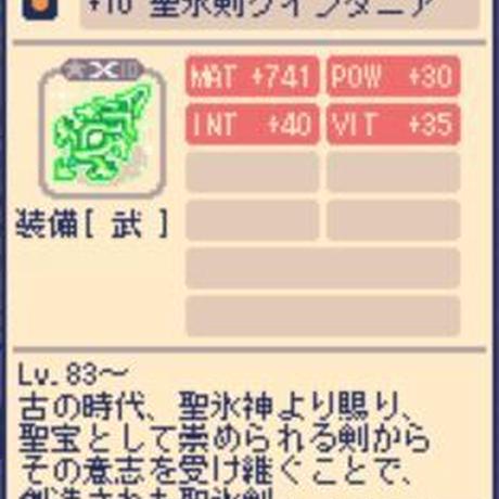 聖氷剣クインタニア魔 魔X MAT+741 最強魔職武器  チョコットランド