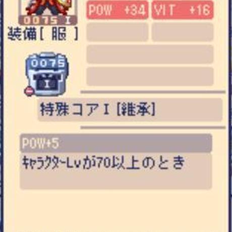 コートオブマキシマX継承 ATK+150 HP+2000 POW+34 VIT+16 最強モバATK服 チョコットランド