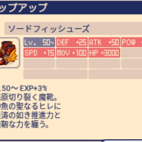 ソードフィッシュ―ズ ATK+50 POW+30 SPD+15 MOV+100 HP+3000 チョコットランド