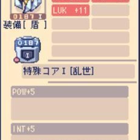 グリフィンクローガードX乱世(POW+5 INT+5 LUK+5) ATK+300 HP+2500  チョコットランド