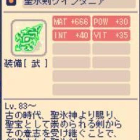 聖氷剣クインタニア魔 MAT+741 最強魔職武器  チョコットランドド