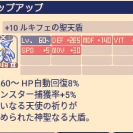 ルキフェの聖天盾X茄子(ATK+30 DEF+30 MAT+30) モンスター捕獲率+5% MOV+30 VIT+30 マモ装備 ドピ盾 チョコットランド