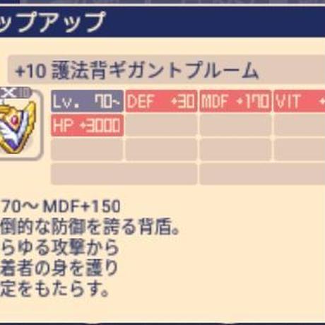 ギガントプルーム魔X MDF+150 HP+3000 VIT+20 チョコットランド