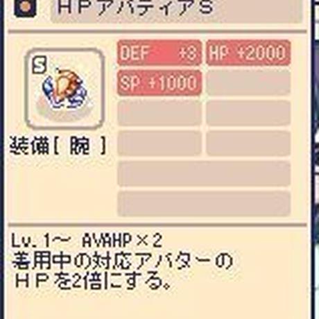 HPアバティアS HP+2000 SP+1000 チョコットランド