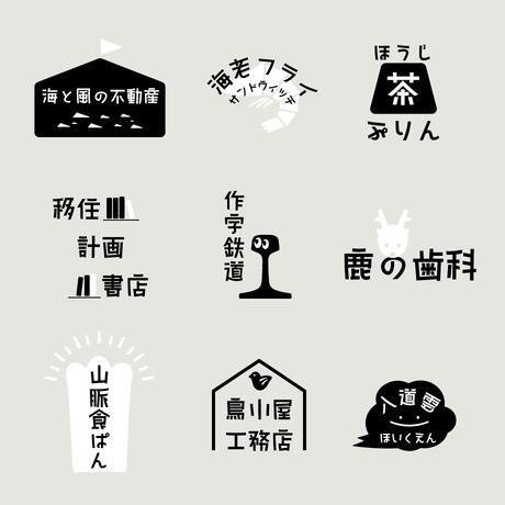 日本語フォント「海と山のろごごち」