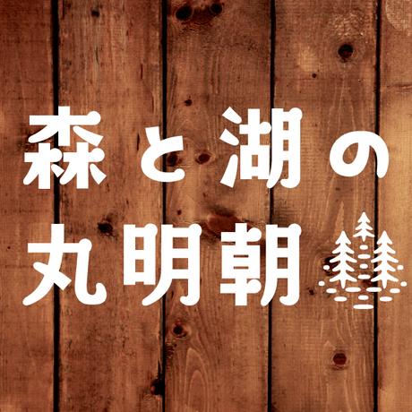 日本語フォント「森と湖の丸明朝」