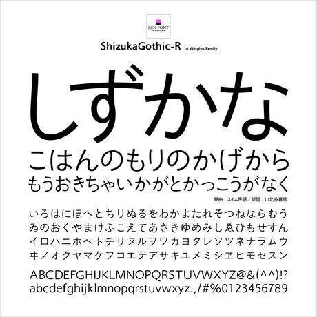靜呉竹OTF-R Mac