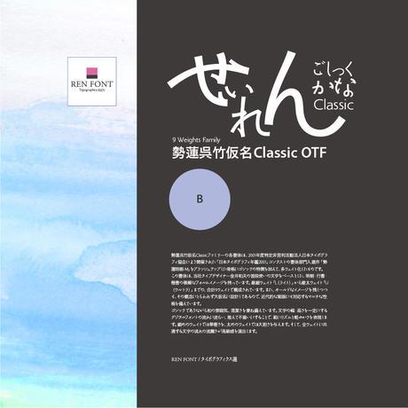 勢蓮呉竹仮名ClassicOT-B Win