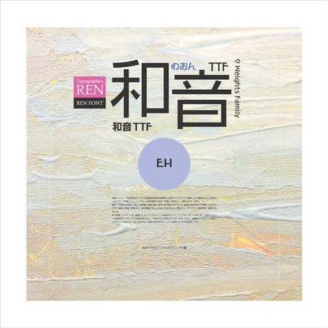 和音TTF-EH Win