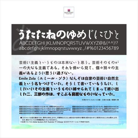勢蓮呉竹仮名ClassicOT-All Mac