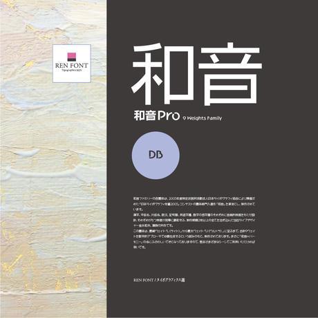 和音Pro-DB Mac