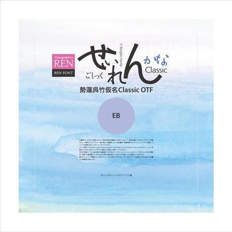 勢蓮呉竹仮名ClassicOT-EB Win