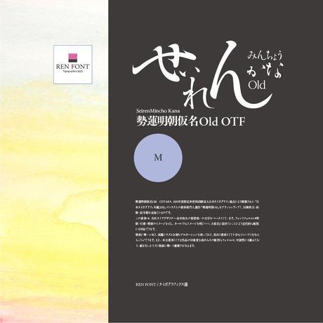 勢蓮明朝仮名OldOT-M Mac