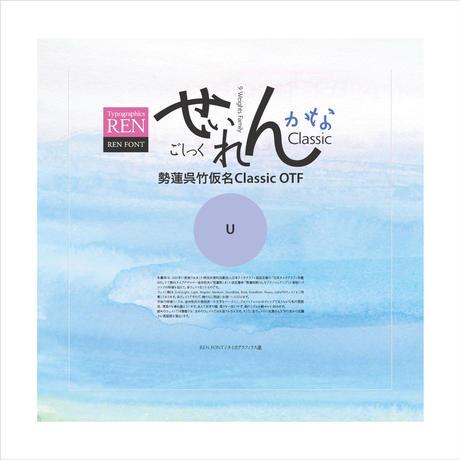 勢蓮呉竹仮名ClassicOT-U Mac