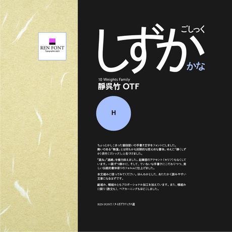 靜呉竹OTF-H Mac