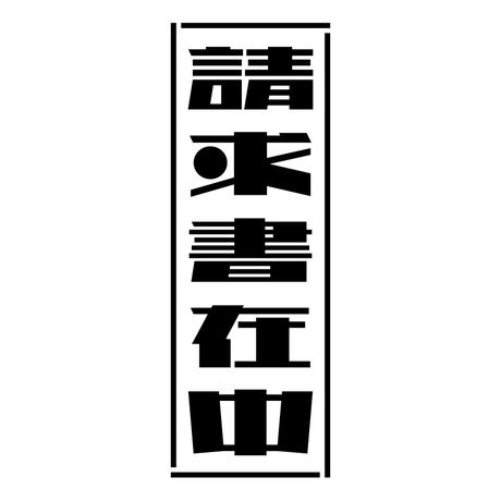 【訳あり特価品】fjm008 請求書在中(1850)緑インク