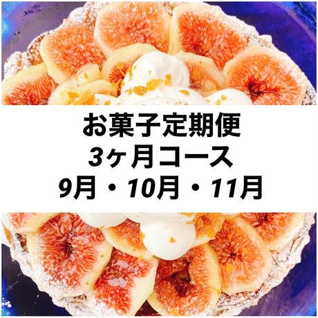 お菓子定期便3ヶ月コース【9月、10月、11月】(冷凍) 送料込