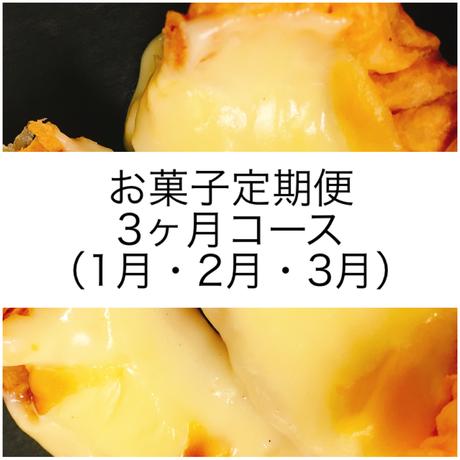 お菓子定期便3ヶ月コース【1月・2月・3月】(冷凍便)送料込み