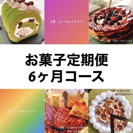 お菓子定期便6ヶ月コース【4月〜9月】(冷凍便)送料込み