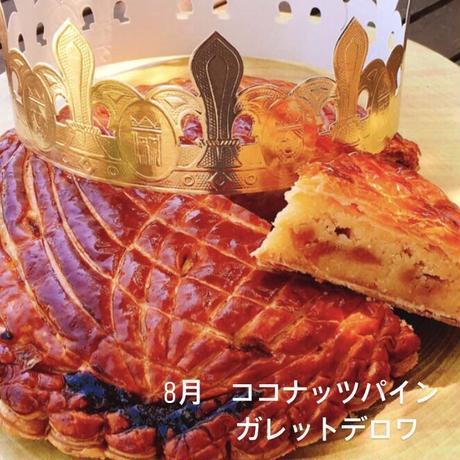 お菓子定期便3ヶ月コース【6月・7月・8月】(冷凍便)送料込み