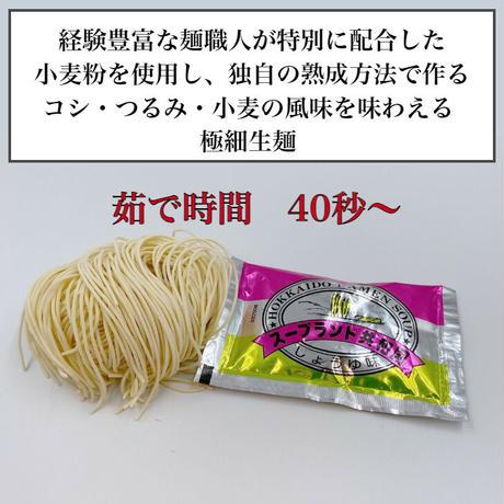 【sale】醤油ラーメン(極細麺) 5食セット 送料無料 お家で専門店の麺を!