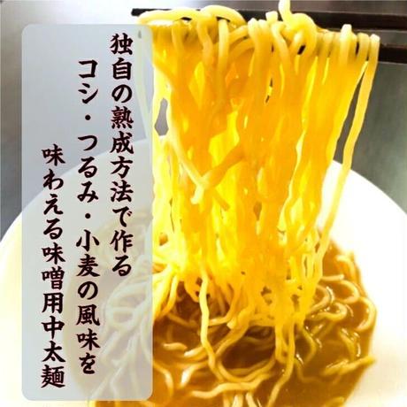 中太味噌ラーメン 4食セット