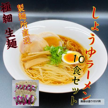 醤油ラーメン(極細麺) 10食セット 送料無料 お家で専門店の麺を!