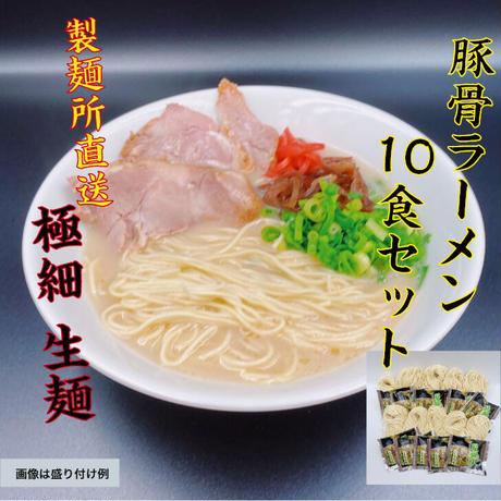 博多豚骨ラーメン(極細麺) 10食セット 送料無料 おうちで専門店の麺を!