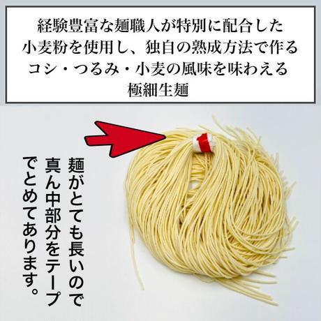 史上最長ラーメン 極細生ラーメン 醤油 111cm 3玉セット ツルツル麺  茹で時間40秒 送料無  料