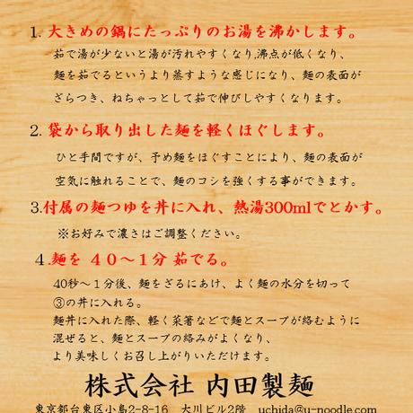 醤油ラーメン(極細麺) 20食セット 送料無料 お家で専門店の麺を!