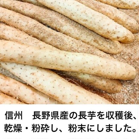 長芋粉 長芋パウダー 500g 長芋 山薬 滋養薬 信州松本平産長芋100%粉末 自然薯