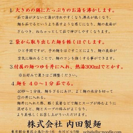 博多豚骨ラーメン(極細麺) 20食セット 送料無料 おうちで専門店の麺を!