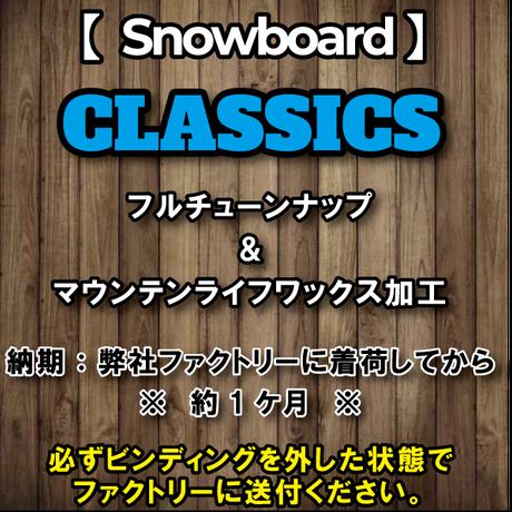 【スノーボード・CLASSICS】サンディングチューン&マウンテンライフワックス加工
