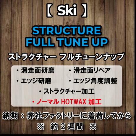 【スキー】ストラクチャー チューンナップ