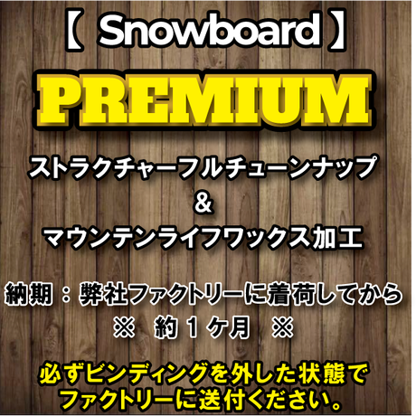 【スノーボード・PREMIUM】ストラクチャーチューン&マウンテンライフワックス加工