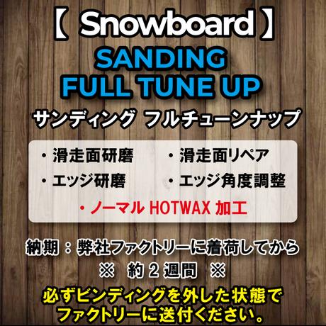 【スノーボード】サンディング チューンナップ
