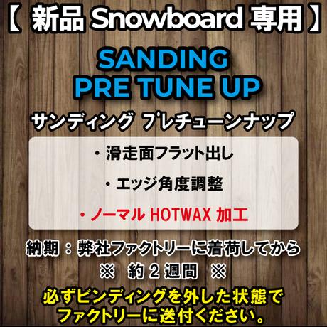 【新品スノーボード専用】サンディング プレチューンナップ