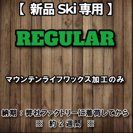 【新品スキー専用・REGULAR】マウンテンライフワックス加工のみ
