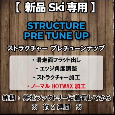 【新品スキー専用】ストラクチャー プレチューンナップ