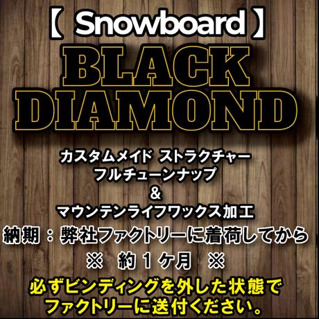 【スノーボード・BLACK DIAMOND】カスタムメイド ストラクチャーチューン&マウンテンライフワックス加工
